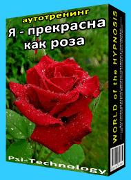 Аудио сеанс аутотренинга «Я - прекрасна как роза»