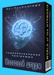 МОЗГОВОЙ ШТУРМ- PSY-TECHNOLOGY | [Infoclub.PRO]