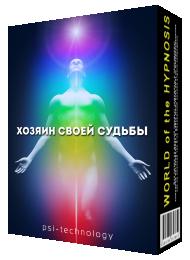 ХОЗЯИН СУДЬБЫ (psi-technology.net) | [Infoclub.PRO]