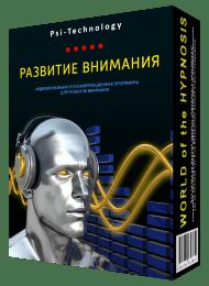 РАЗВИТИЕ ВНИМАНИЯ-PSI-TECHNOLOGY | [Infoclub.PRO]