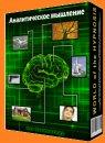 Аудиовизуальная программа «Аналитическое мышление»