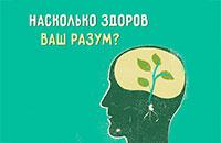 Насколько здоров Ваш разум?