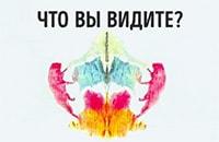 тест на психику онлайн по картинкам