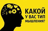 Психологический тест на определение типа мышления