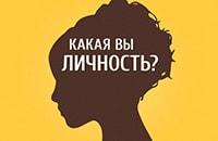 Психологический тест: какая Вы личность?