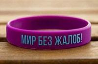 Фиолетовый браслет - техника избавления от негатива