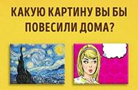 Какой стиль в искусстве Вам ближе всего?
