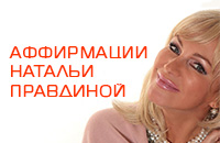 Аффирмации на благополучие от Натальи Правдиной