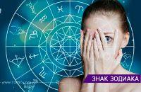 Страхи знаков Зодиака: Чего Вы больше всего боитесь?
