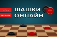 Шашки - классика стратегических игр
