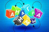 Анаграммы - великолепная интеллектуальная игра